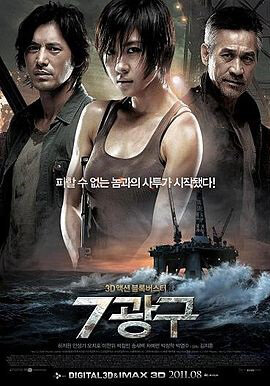 Sector 7 Movie Poster, 2011 film