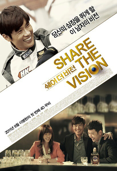 Share the Vision Movie Poster, 2011 film