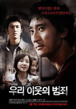 Sin of a Family Movie Poster, 2011 film
