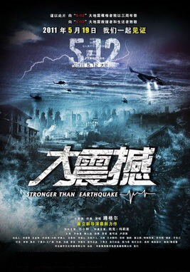 Stronger Than Earthquake Movie Poster, 2011 Chinese film