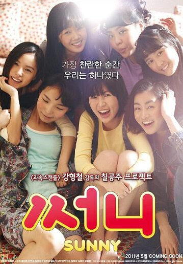 Sunny Movie Poster, 2011 film