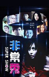 Super Show Movie Poster, 2011 Chinese film