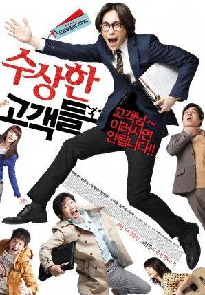 Suspicious Customers Movie Poster, 2011 film