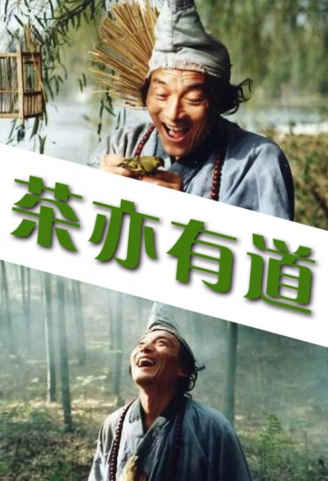 Tea Ceremony Movie Poster, 2011 Chinese film