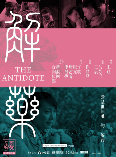 The Antidote Movie Poster, 2011