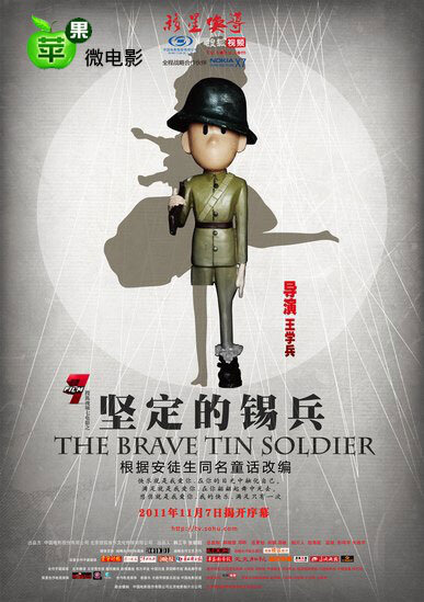 The Brave Tin Soldier Movie Poster, 2011