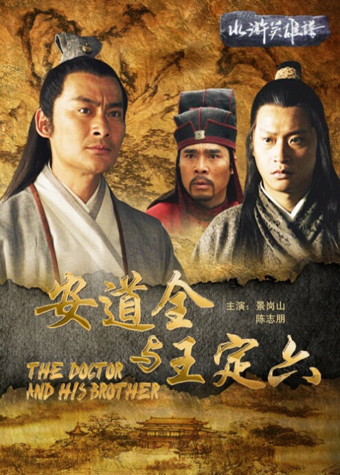 The Doctor and His Brother Movie Poster, 2011 Chinese film