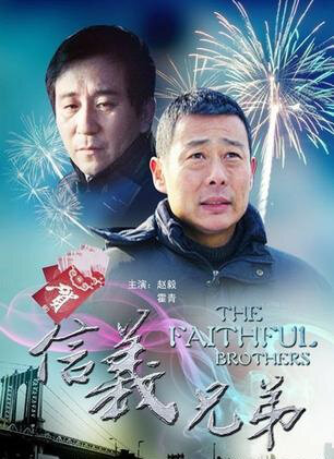 The Faithful Brothers Movie Poster, 2011