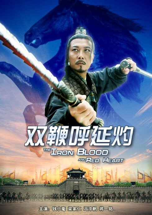 The Iron Blood and Red Heart Movie Poster, 2011 Chinese film