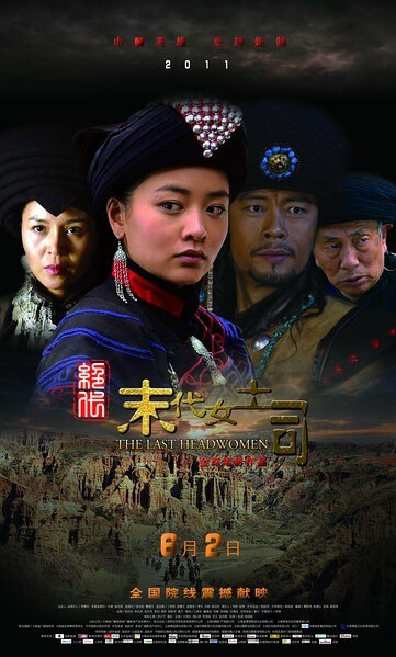 The Last Headwoman Movie Poster, 2011 Chinese film