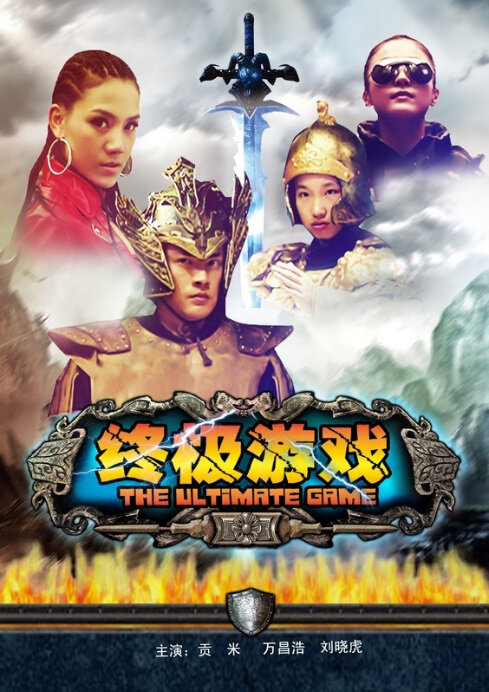 The Ultimate Game Movie Poster, 2011 Chinese film