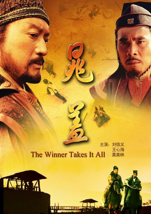 The Winner Takes It All Movie Poster, 2011 Chinese film