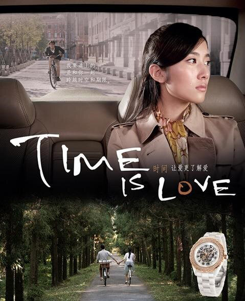Time Is Love Movie Poster, 2011