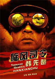 Tornado General Han Xianchu Movie Poster, 2011 Chinese film
