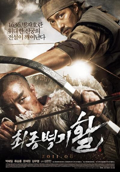 War of the Arrows Movie Poster, 2011 film
