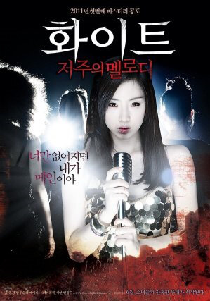 White: The Melody of the Curse Movie Poster, 2011 film