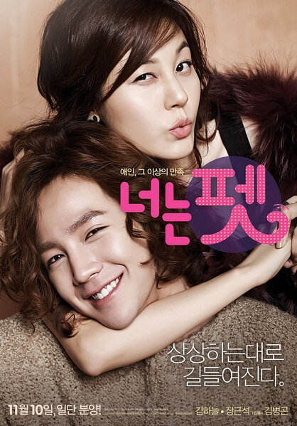 You're My Pet Movie Poster, 2011 film