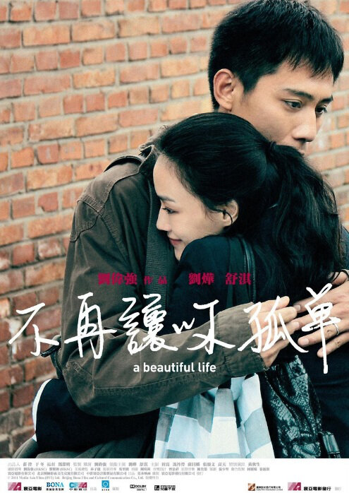 A Beautiful Life Movie Poster, Chinese Drama Movie 2011