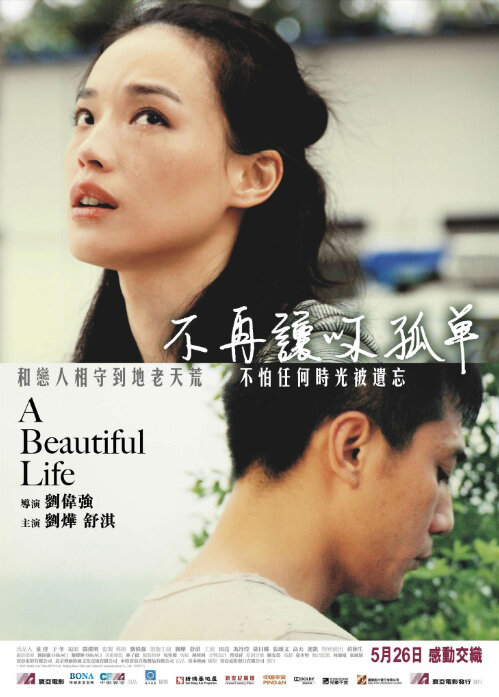 A Beautiful Life Movie Poster, 2011