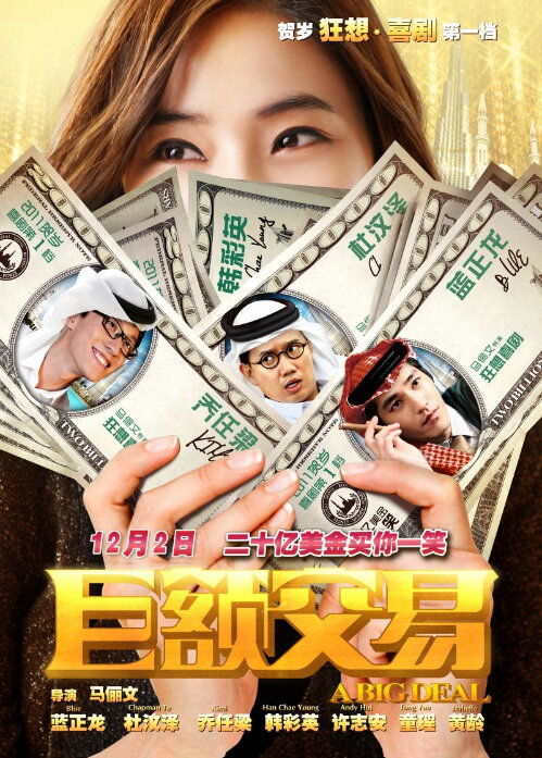 A Big Deal Movie Poster, 2011 Chinese film