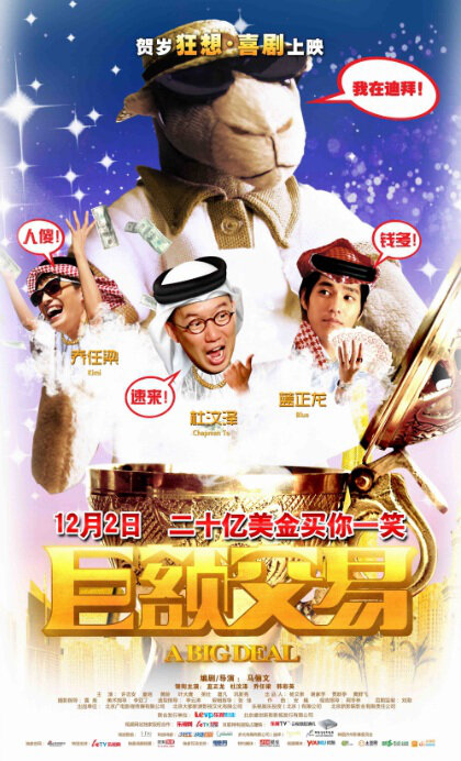 photos from a big deal 2011 movie poster 3 chinese