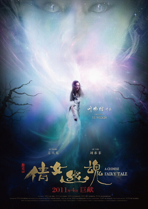 A Chinese Fairy Tale Movie Poster, 倩女幽魂 2011 Chinese film