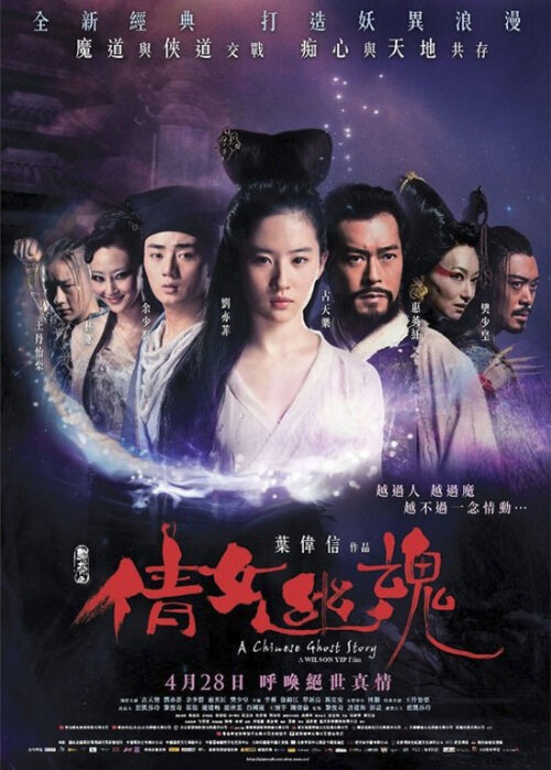 A Chinese Fairy Tale Movie Poster, 2011, Liu Yifei