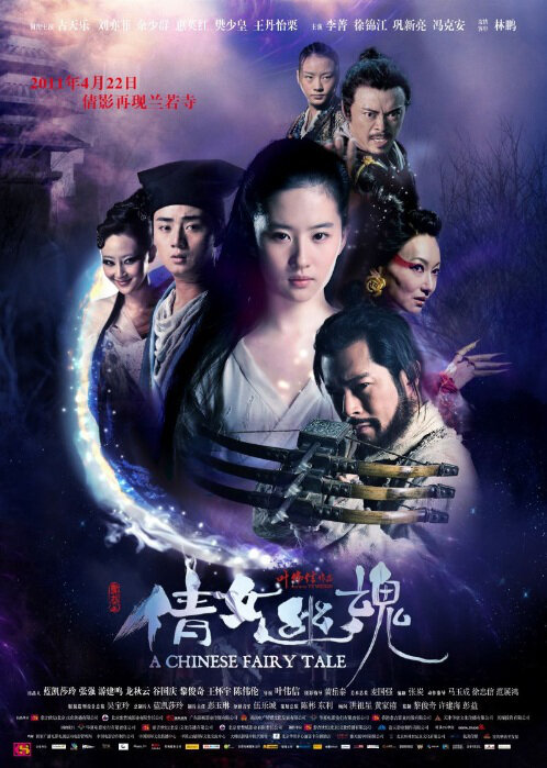A Chinese Fairy Tale Movie Poster, 2011, Louis Fan Siu-Wong