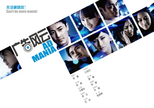 Ad Mania Poster, 2011