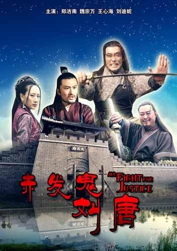 All Fight for Justice Movie Poster, 2011 Chinese Kung Fu Movie