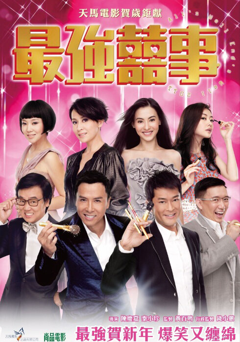 All's Well, Ends Well 2011 Movie Poster, 2011 Chinese Romance Movie
