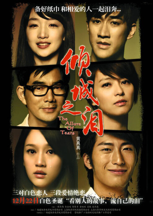Allure Tears Movie Poster, 2011 Chinese Film