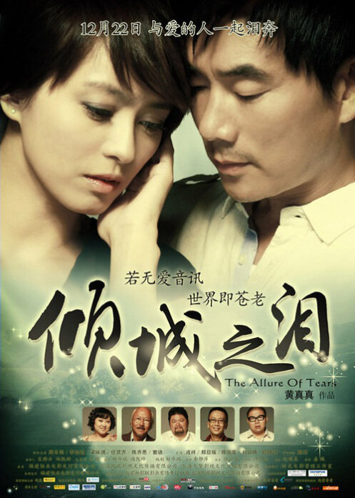Allure Tears Movie Poster, 2011