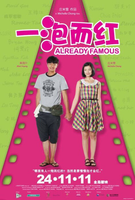 Already Famous Movie poster, 2011, Michelle Chong