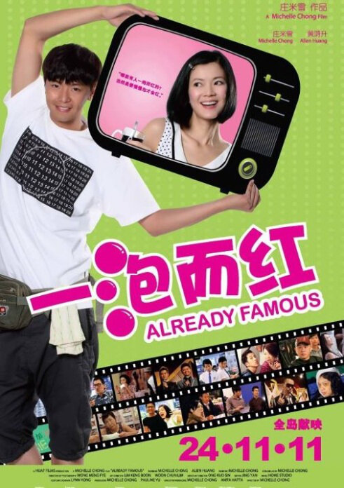 Already Famous Movie poster, 2011