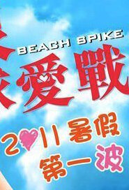 Beach Spike Movie Poster, 2011 Chinese Action Movie