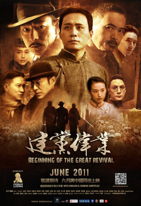 Beginning of the Great Revival Movie Poster, 2011