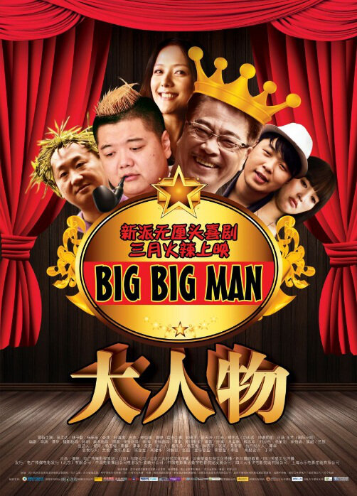Big Big Man Movie Poster, 2011 Chinese Comedy Movie