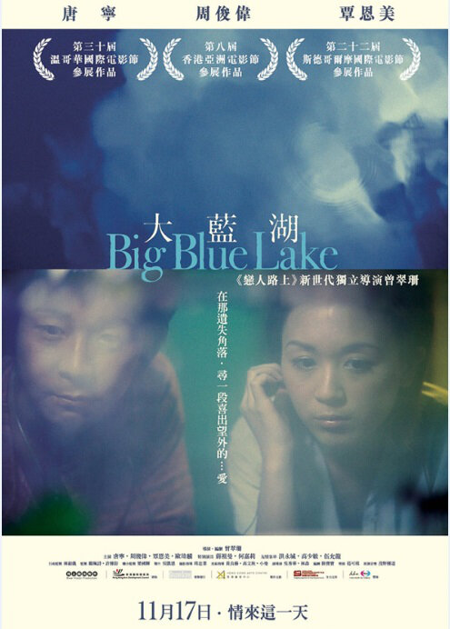 Big Blue Lake Movie Poster, 2011 Hong Kong Film