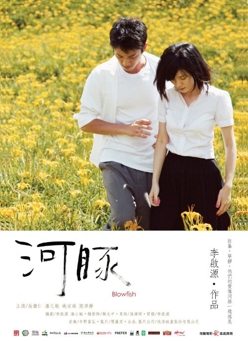Blowfish Movie Poster, Chinese Romance Movie 2011
