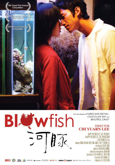 Blowfish Movie Poster, 2011, Chris Wu