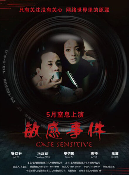 Case Sensitive Movie Poster, 2011 Chinese Horror Movie