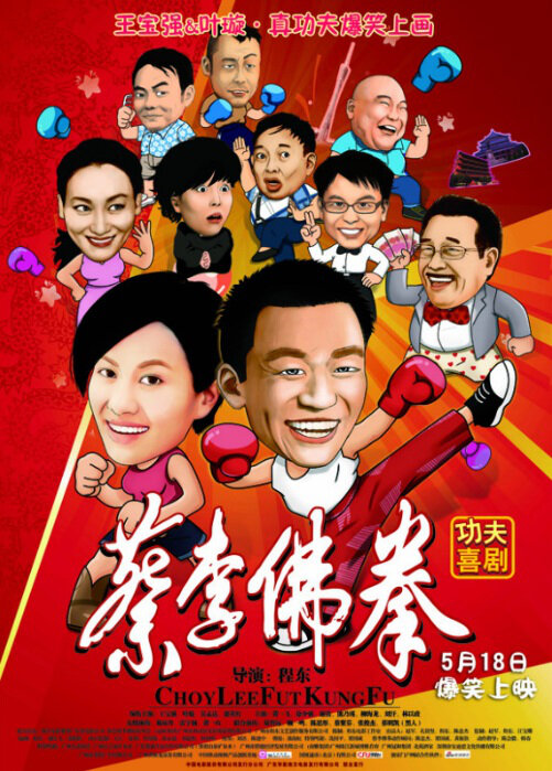Choy Lee Fut Kung Fu Movie Poster, Chinese Comedy Movie 2011