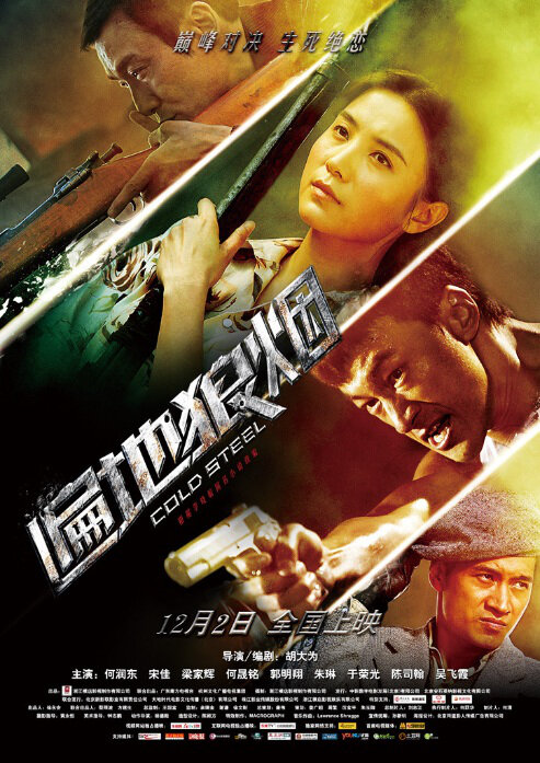 Cold Steel Movie Poster, 2011