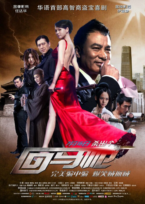 Coming Back Movie Poster, 2011, Stephy Qi