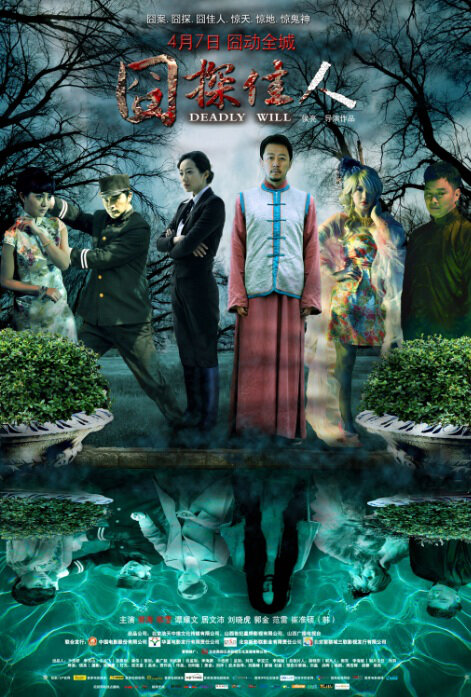 Deadly Will Movie Poster, 2011 Chinese Horror Film