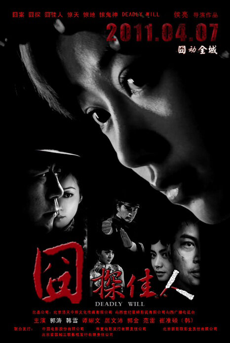 Deadly Will Movie Poster, 2011