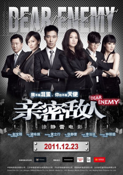Dear Enemy Movie Poster, 2011 Chinese Romance Movie