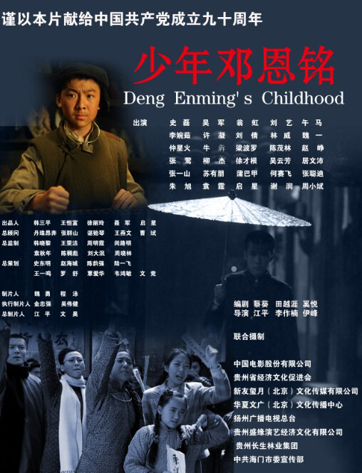 Deng Enming's Childhood Movie Poster, 2011