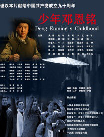 Deng Enming's Childhood Movie Poster, 2011 Chinese film